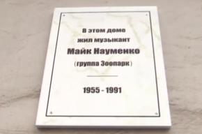 Мемориальная доска появилась на доме Майка Науменко
