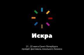 Проект по развитию локального бизнеса «Искра» стартовал в Петербурге!
