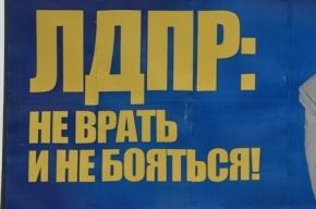 ЛДПР исключила из партии «предателей, дураков и проходимцев»