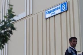 Улицы Кадырова не будет в Петербурге