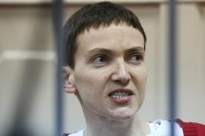Минюсту пришел запрос от Украины о выдаче Савченко