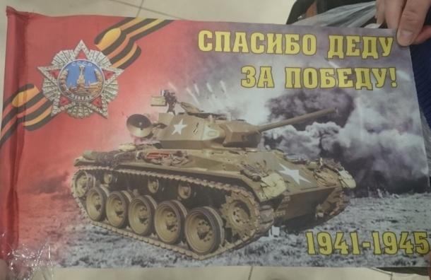 Флажок «Спасибо деду за победу» с американским танком нашли в магазинах Петербурга