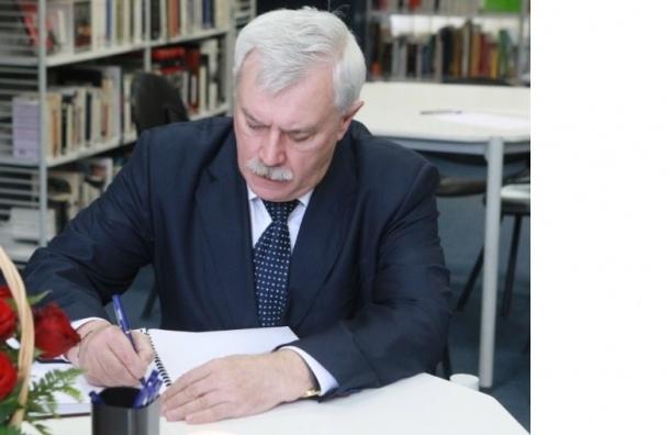 Полтавченко против соли и за Государя