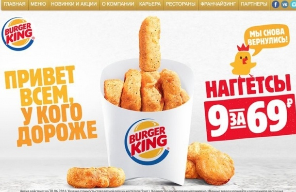 Житель Дагестана подал в суд на Burger King из-за непристойной рекламы