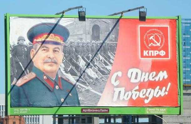 Новосибирцев поздравили с 9 Мая плакатами со Сталиным