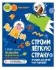 Космическая Одиссея Легкой страны: Фоторепортаж