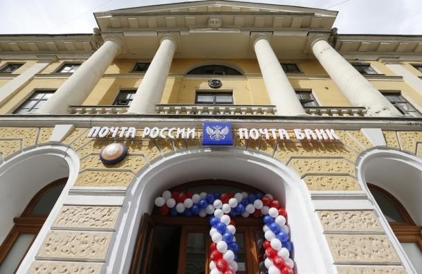 «Почта Банк» начал работать в Санкт-Петербурге и Ленинградской области