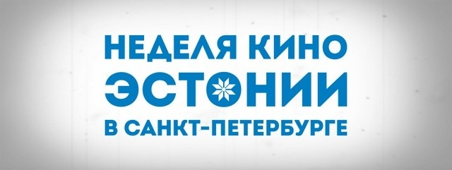 _Логотип Недели кино Эстонии