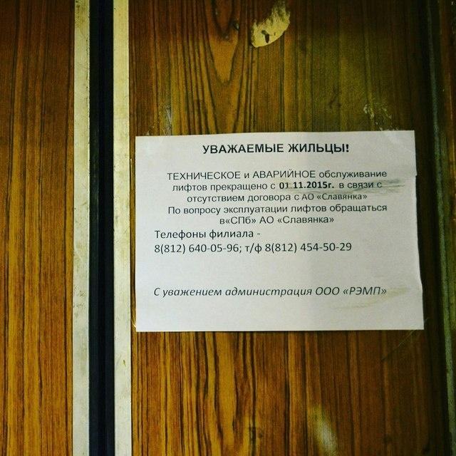 _лифт