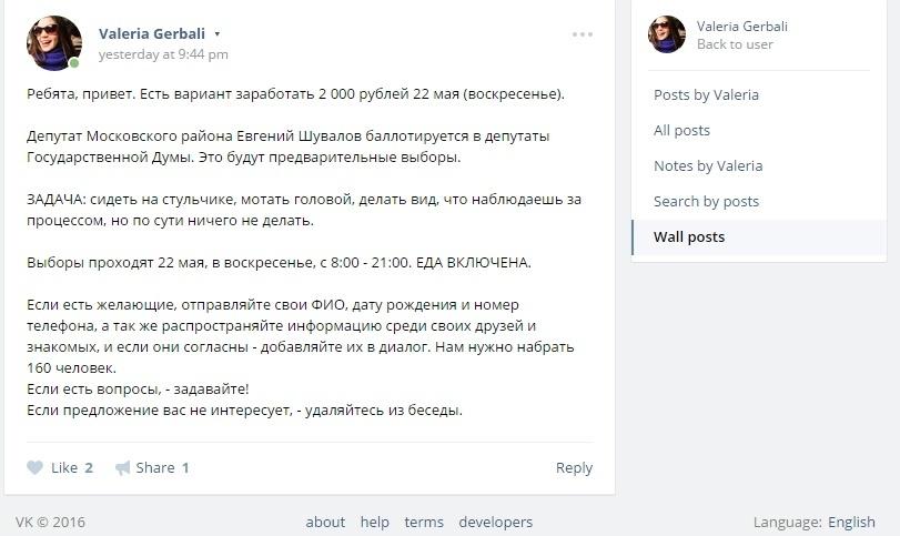 Массовка Шувалов