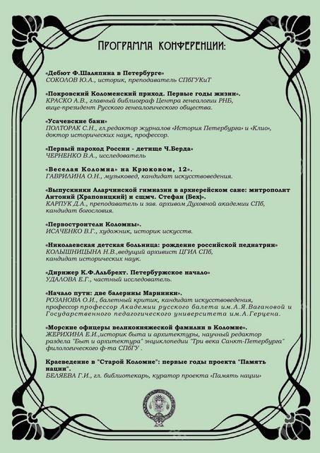 _Коломна, конференция