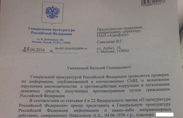 Генпрокуратура спешно ищет компромат на Навального, рассылая письма по делу «Чайки»