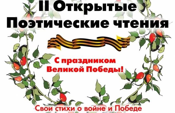 Открытые поэтические чтения в ДК им. Крупской