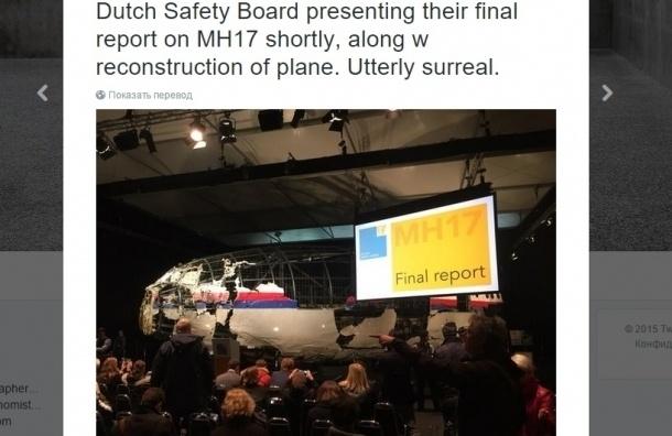 Родственники жертв крушения боинга MH17 подали в суд на Россию