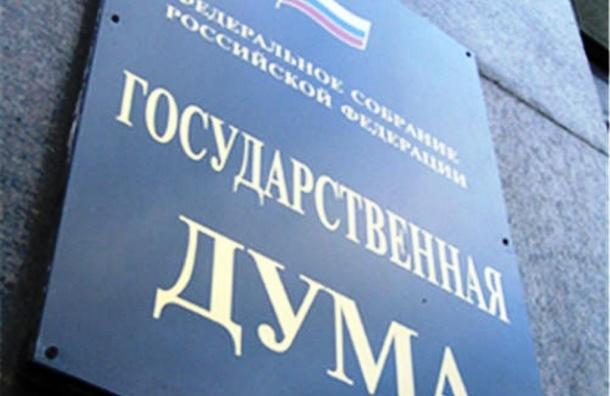 Госдума приняла законопроект о Нацгвардии