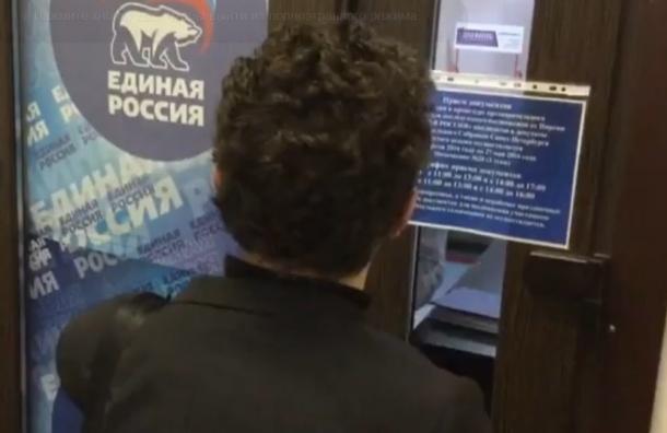 Видео: Представителя Шувалова выкинули из офиса «Единой России»