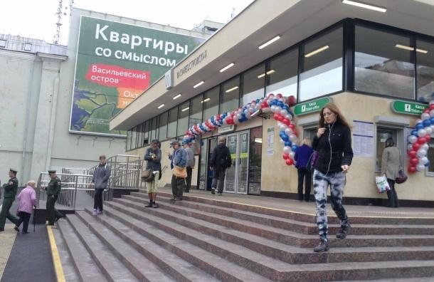 Станция «Василеостровская» работает