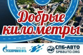 Голосуем за сеть АЗС «Газпромнефть»!