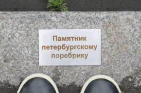 Памятник поребрику открылся в Петербурге