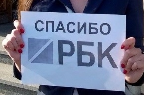 Народный сход в защиту РБК пройдет в Петербурге