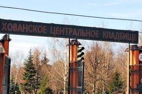 Сотни мигрантов подрались на Хованском кладбище