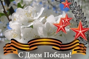 С праздником, Днем Победы!
