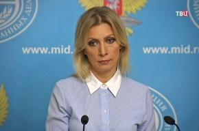 Захарова прокомментировала неофициальный язык МИДа