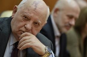 Горбачев назвал действия США заносчивыми и раскритиковал их политику