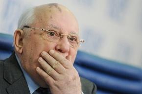 Горбачеву закрыли въезд на Украину на пять лет