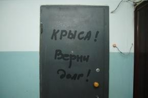 Изнасилование коллекторами заемщицы из Новосибирска оказалось инсценировкой