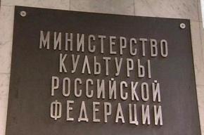 Минкультуры предложили перенести из Москвы в Петербург