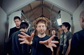Музыканты Radiohead удалили следы своего существования из интернета