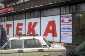 Офис «Петербургских аптек» обыскивают по делу о мошенничестве
