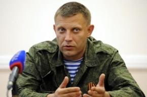 Власти ДНР озвучили условия возврщения в состав Украины