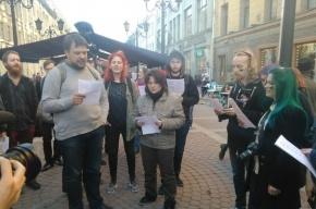 Активисты начали петь песни в центре Петербурга