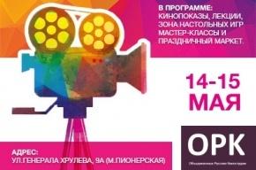 14 и 15 мая «Объединенные Русские Киностудии» в Санкт-Петербурге представляют Первый фестиваль «КиноВесна»