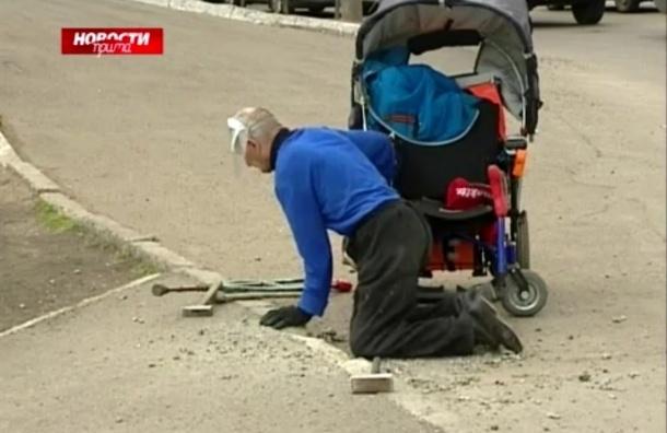 Инвалид-колясочник из Красноярска разбил кувалдой мешавший ему бордюр