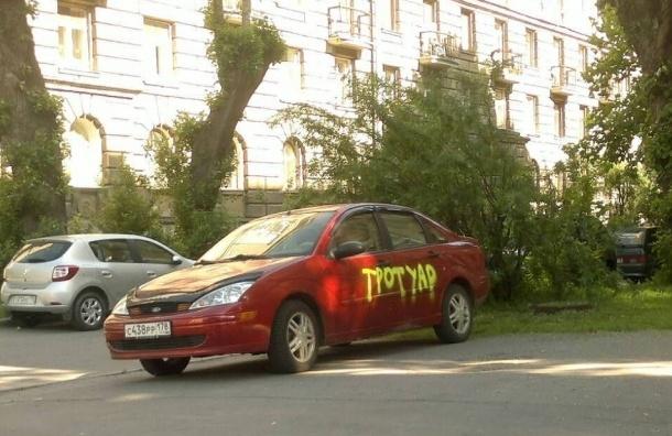 Хулиганы изрисовали машину, припаркованную на тротуаре в Кировском районе