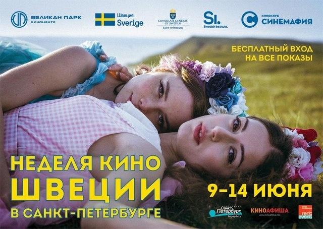 _Кино Швеции