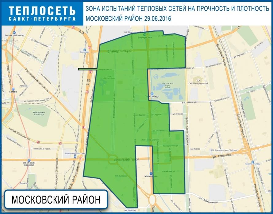 теплосеть московский
