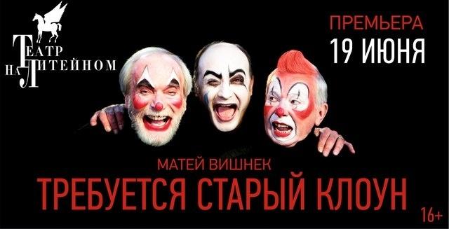 _Требуется старый клоун