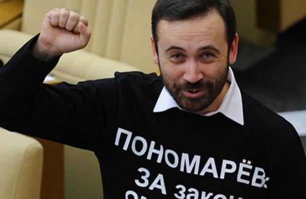 Депутата Пономарева лишили мандата в Думе