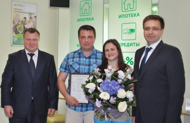 Сбербанк в Санкт-Петербурге поможет в оформлении собственности на жильё