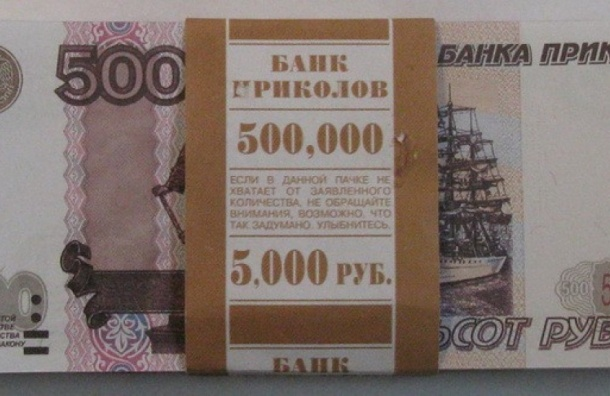 Пенсионерка из Петербурга обменяла 320 тыс. рублей на деньги из «банка приколов»