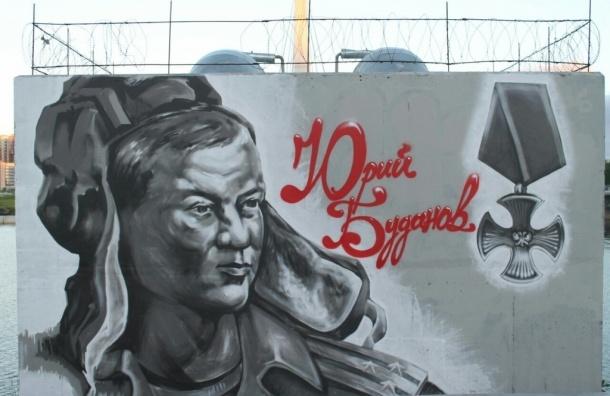 Возле «моста Кадырова» появилось граффити Юрия Буданова