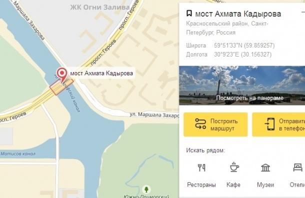 Мост Ахмата Кадырова появился в «Яндекс.Картах»