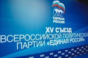 Путин приедет на съезд единороссов 27 июня
