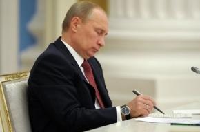 Путин подписал закон об «аморальном поведении»
