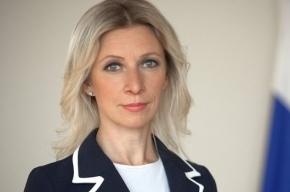Захарова прокомментировала призыв экс-посла Макфола о «конкретном ответе» РФ