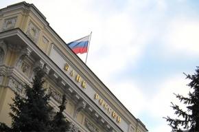 Центробанк лишил лицензии столичный МБР-банк